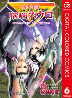 魔人探偵脳噛ネウロ カラー版 6-電子書籍