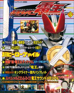 超ヒーローファイル 仮面ライダー電王3-電子書籍
