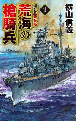荒海の槍騎兵1 連合艦隊分断-電子書籍