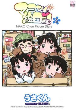 マコちゃん絵日記 2-電子書籍
