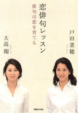 恋俳句レッスン 俳句は恋を育てる-電子書籍