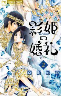 影姫の婚礼(2)