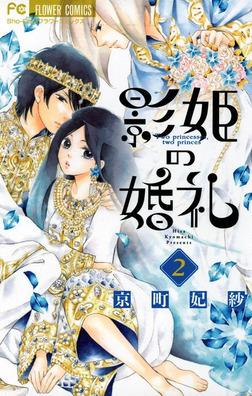 影姫の婚礼(2)-電子書籍