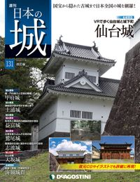 日本の城 改訂版 第131号