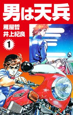 男は天兵(1)-電子書籍