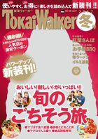 TokaiWalker東海ウォーカー 冬 2017