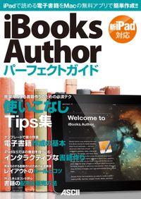 iBooks Authorパーフェクトガイド 2012
