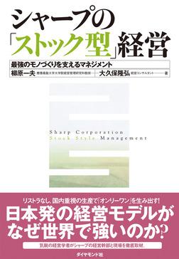 シャープの「ストック型」経営―――最強のモノづくりを支えるマネジメント-電子書籍