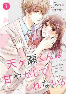 noicomi天ヶ瀬くんは甘やかしてくれない。7巻-電子書籍