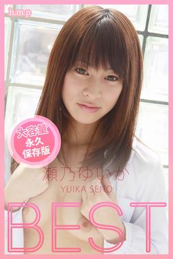 BEST / 瀬乃ゆいか-電子書籍
