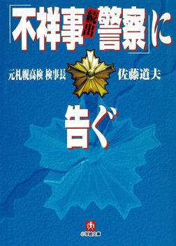 「不祥事続出警察」に告ぐ(小学館文庫)-電子書籍