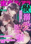 蜜恋ティアラ獣溺愛監禁 Vol.22