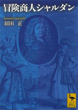 冒険商人シャルダン-電子書籍