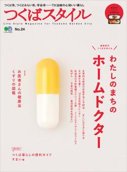 つくばスタイル No.24-電子書籍