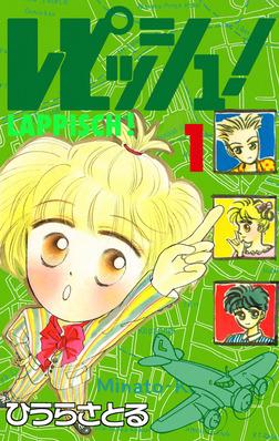 レピッシュ!1巻-電子書籍