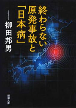 終わらない原発事故と「日本病」-電子書籍