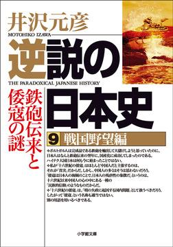 逆説の日本史9 戦国野望編/鉄砲伝来と倭寇の謎-電子書籍