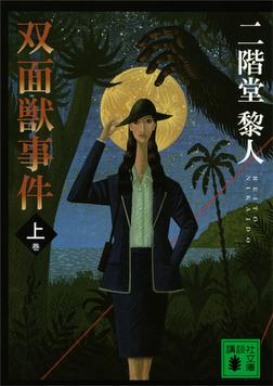 双面獣事件(上)-電子書籍