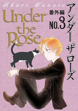 Under the Rose 番外編 No.3-電子書籍