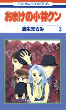 おまけの小林クン 3巻-電子書籍