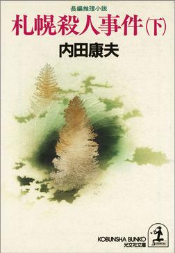 札幌殺人事件(下)-電子書籍