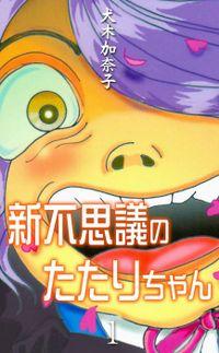 新不思議のたたりちゃん(ホラーエクスタシー)