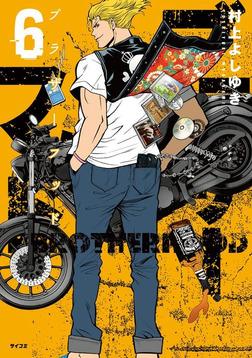 ブラザーフッド(6)-電子書籍