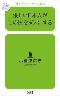 優しい日本人がこの国をダメにする-電子書籍