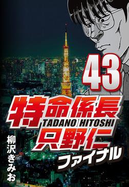 特命係長只野仁ファイナル 43-電子書籍