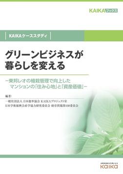 グリーンビジネスが暮らしを変える(KAIKAケーススタディ) -東邦レオの植栽管理で向上したマンションの「住み心地」と「資産価値」--電子書籍