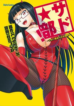 サド★部!~S女に虐めヌかれ部♪~-電子書籍