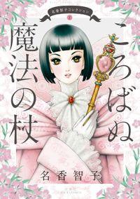 名香智子コレクション 1 ころばぬ魔法の杖