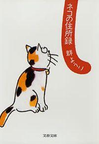 ネコの住所録