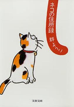 ネコの住所録-電子書籍