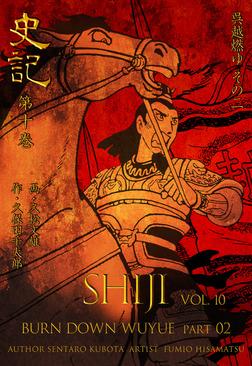 史記 10 呉越燃ゆ-電子書籍