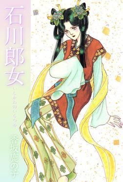 石川郎女-電子書籍