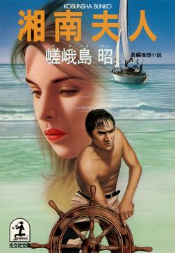 湘南夫人-電子書籍
