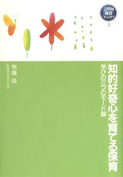 知的好奇心を育てる保育 学びの三つのモード論-電子書籍