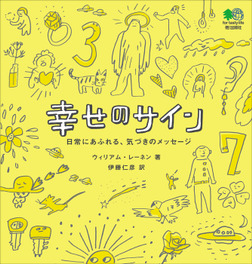 幸せのサイン-電子書籍