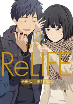 ReLIFE13【分冊版】第193話-電子書籍