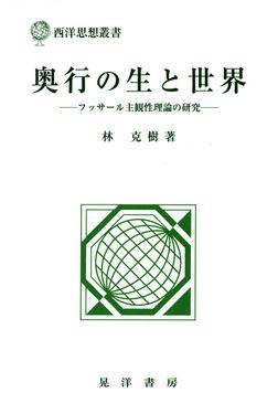 奥行の生と世界 : フッサール主観性理論の研究-電子書籍