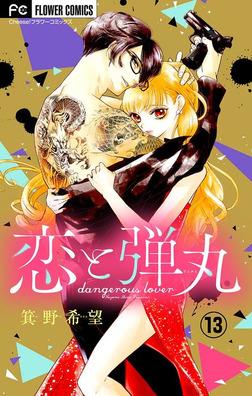 恋と弾丸【マイクロ】(13)-電子書籍