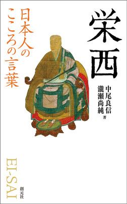 日本人のこころの言葉 栄西-電子書籍