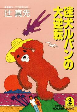 迷犬ルパンの大逆転-電子書籍