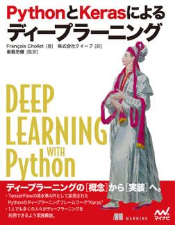 PythonとKerasによるディープラーニング-電子書籍