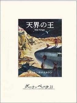 天界の王-電子書籍