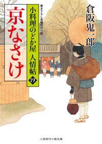 京なさけ 小料理のどか屋 人情帖19