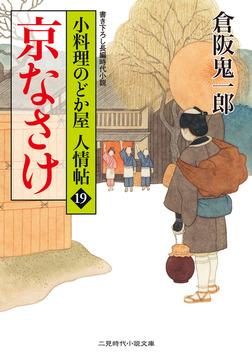 京なさけ 小料理のどか屋 人情帖19-電子書籍
