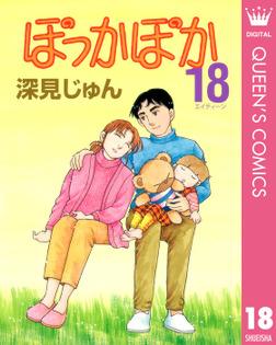 ぽっかぽか 18-電子書籍