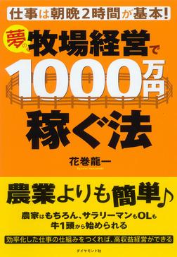 夢の牧場経営で1000万円稼ぐ法-電子書籍